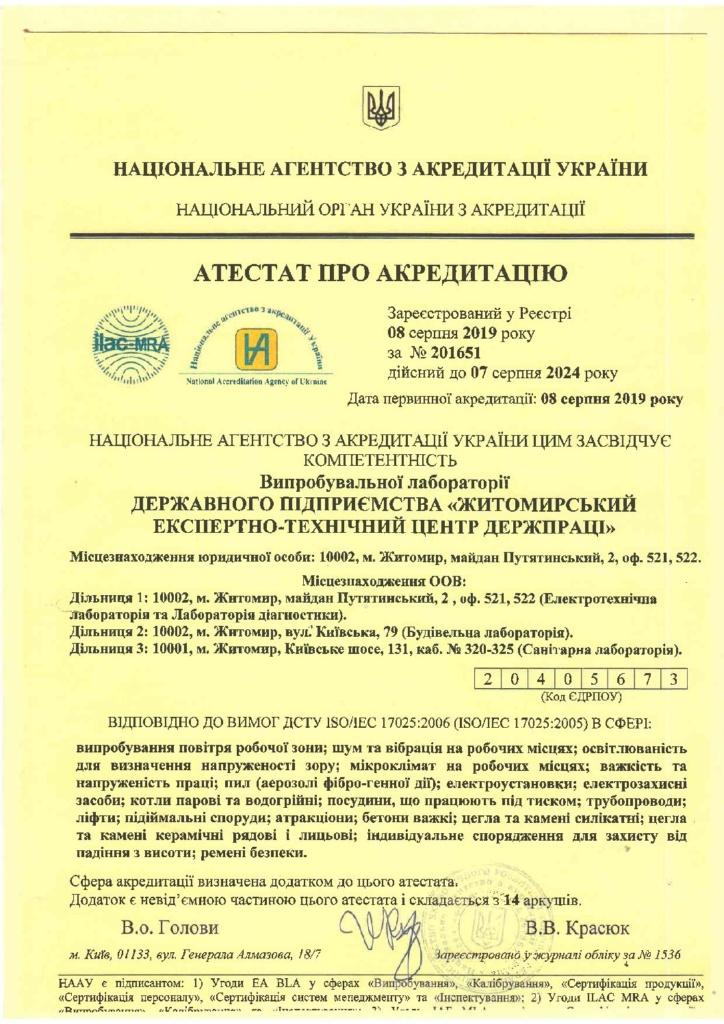 Це зображення має порожній атрибут alt; ім'я файлу Сканировать1-1-1-pdf-724x1024.jpg